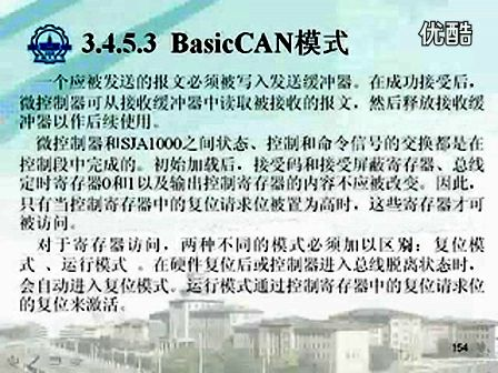 CAN总线08